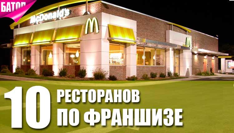 рестораны по франшизе