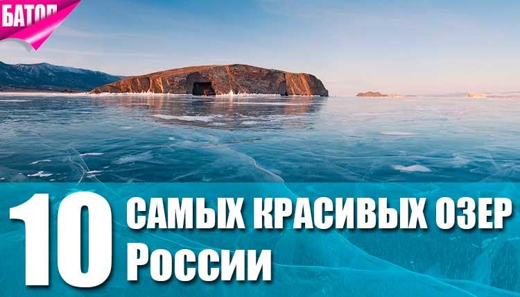 10 самых красивых озер России