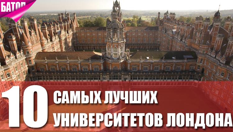 лучшие университеты Лондона