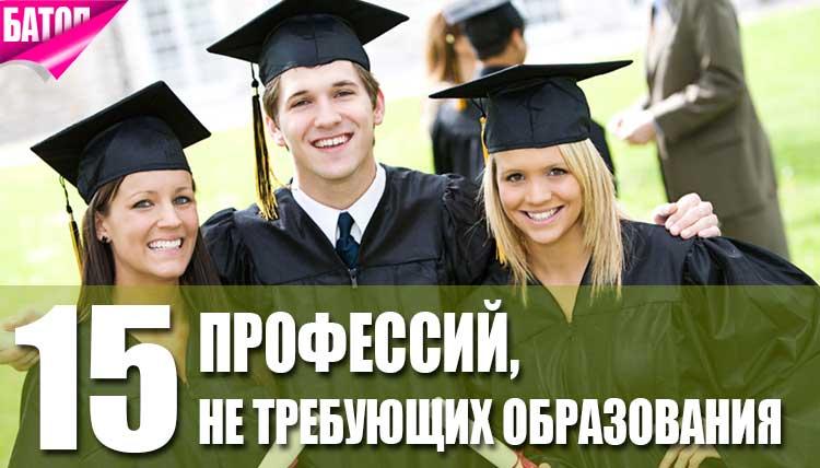 лучшие профессии, не требующие высшего образования