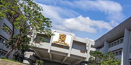 Китайский национальный университет
