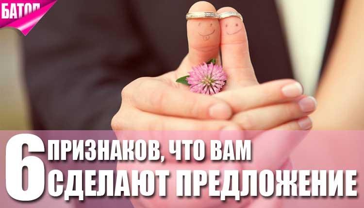 Как узнать, что мужчина собирается сделать предложение