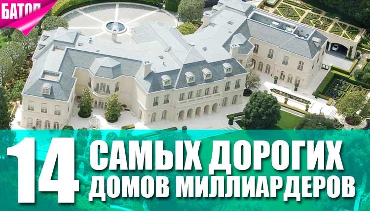 Самые дорогие дома миллионеров