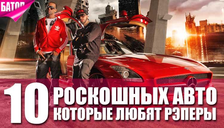 Роскошные автомобили, которые обожают рэперы