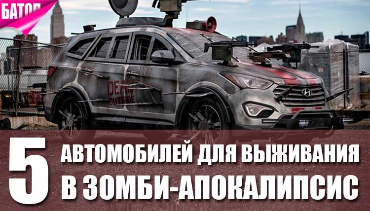 автомобили для выживания в зомби-апокалипсис