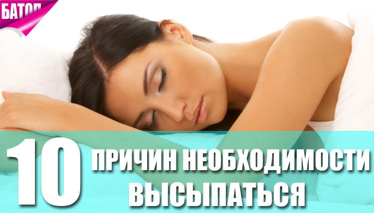 10 причин необходимости высыпаться