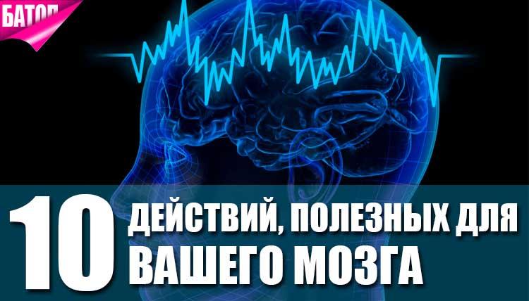 действия, полезные для вашего мозга