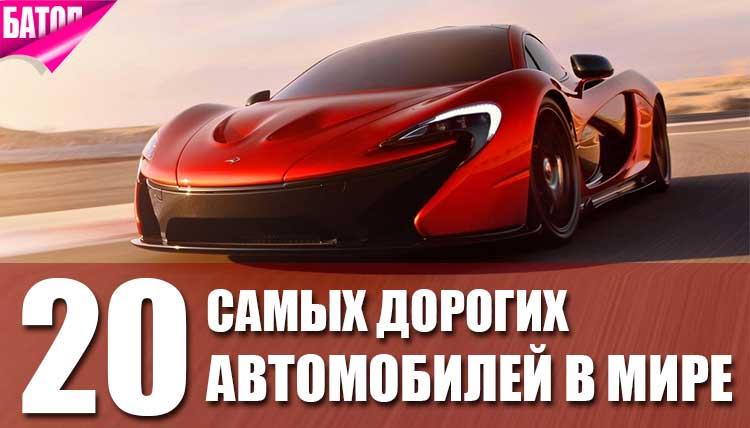 20 самых дорогих автомобилей в мире