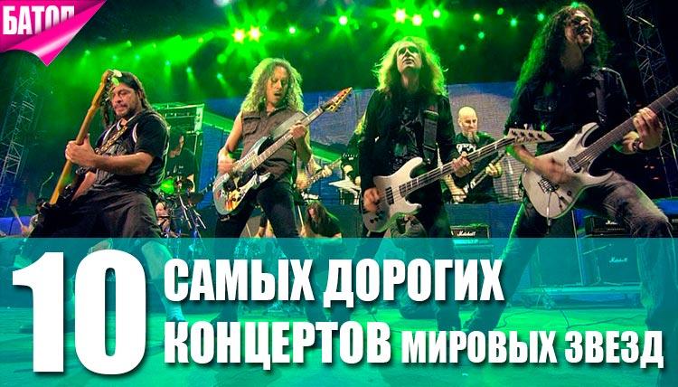 Дорогие концертные туры