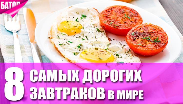 дорогие завтраки