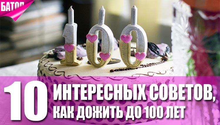 Советы как дожить до 100.