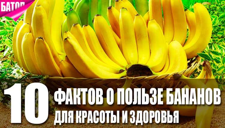 факты о пользе бананов
