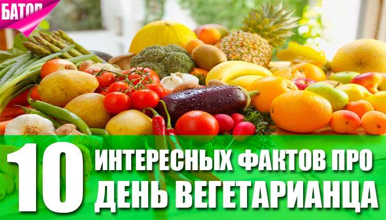 факты про день вегетарианца