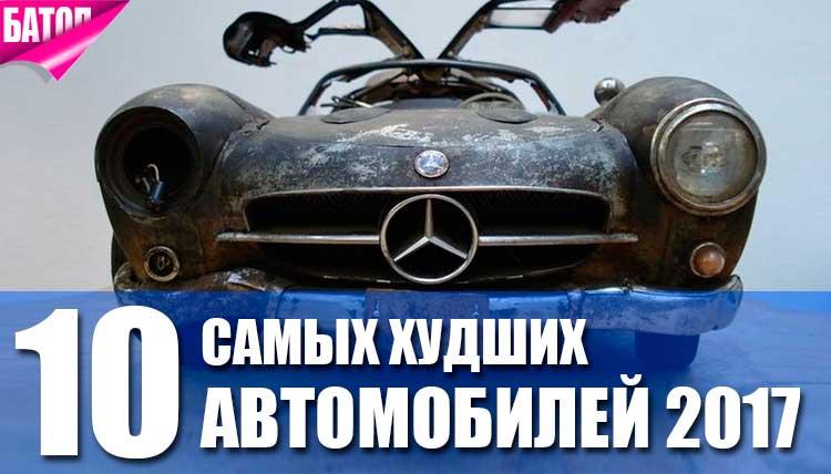 Худшие автомобили 2017 года