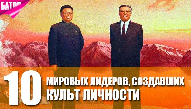 Мировых лидеры, которые создали культ личности