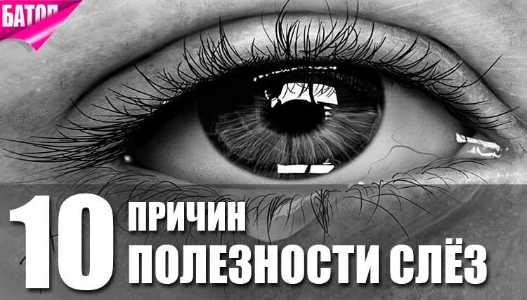Почему слёзы полезны