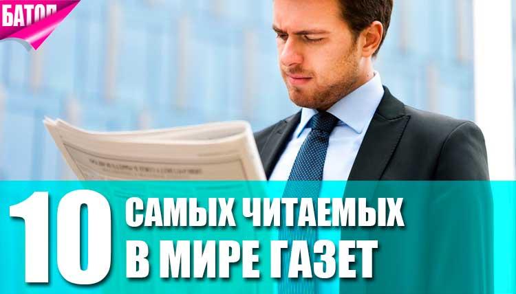 Самые читаемые газеты в мире