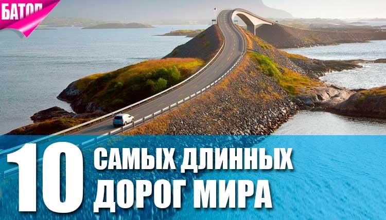 Самые длинные дороги мира