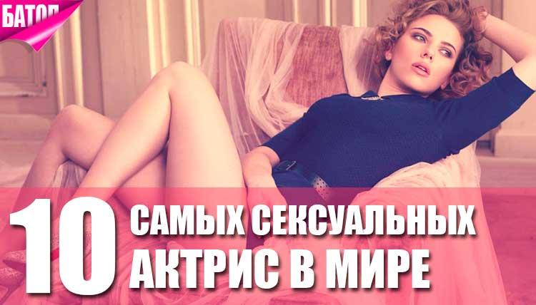 Самые сексуальные актрисы в мире