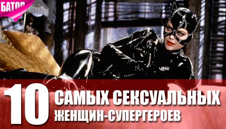 Топ-10 самых сексуальных женщин-супергероев за всю историю кинематографа