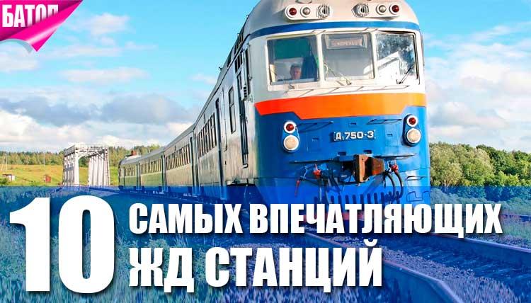 Самые впечатляющие железнодорожные станции