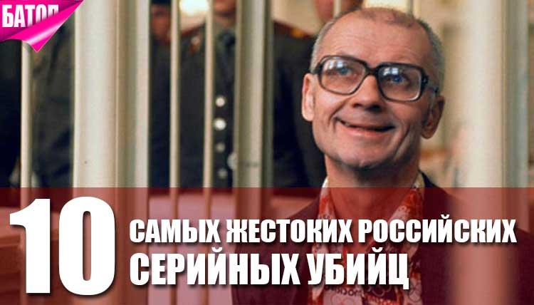 Топ-10 серийных убийц России