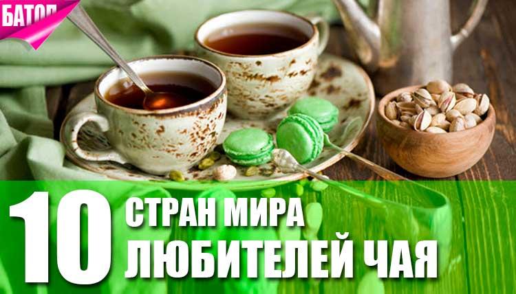 Страны любителей чая