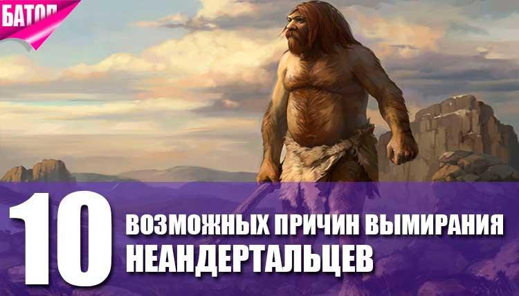 10 теорий о причине вымирания неандертальцев