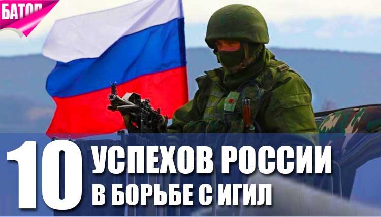 Успехи России в борьбе с ИГИЛ