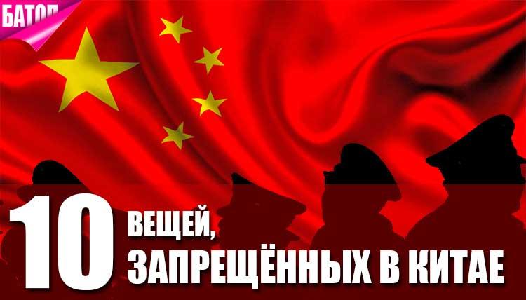 Что запрещено в Китае