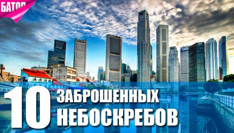 Заброшенные небоскребы