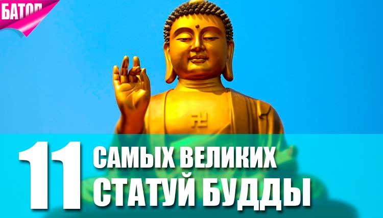 Самые великие статуи Будды