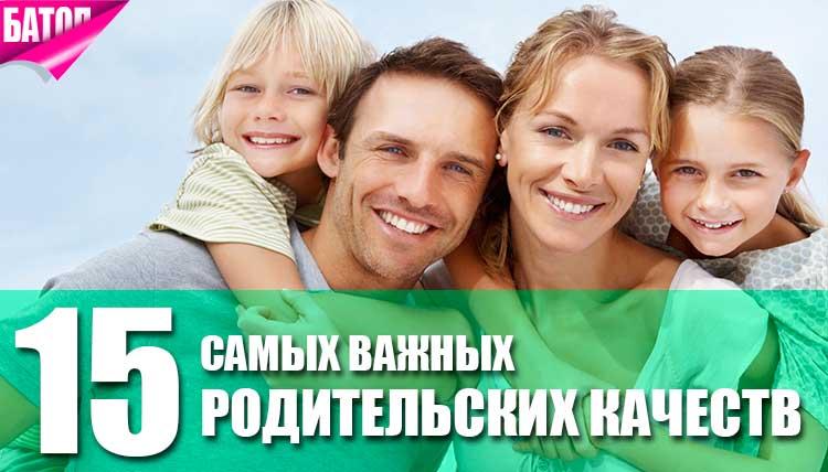 Самые важные качества родителей