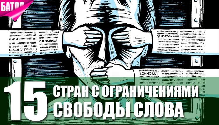 ТОП-15 стран с ограничениями свободы слова
