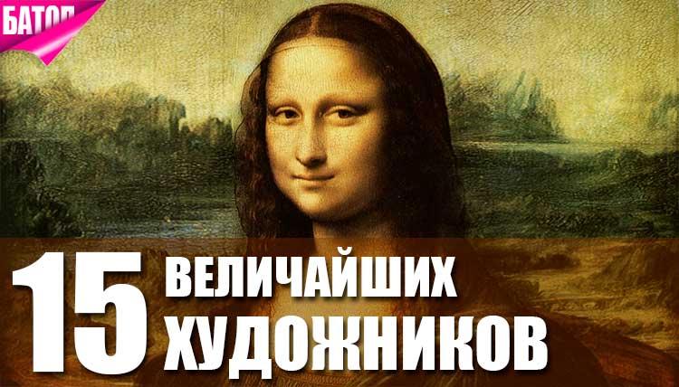 Величайшие художники
