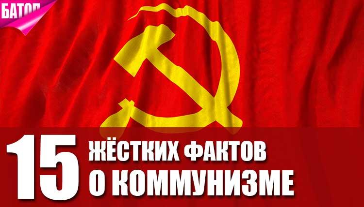 15 жестких фактов о коммунизме