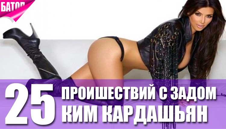25 безумных происшествий с задом Ким Кардашьян