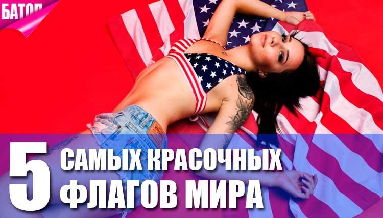 Cамые красочные флаги в мире