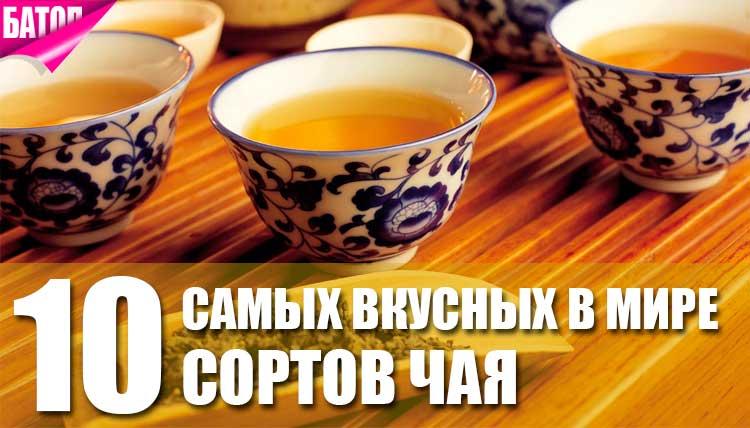 самые вкусные сорта чая в мире