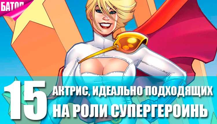 актрисы, идеально подходящие на роли супергероинь