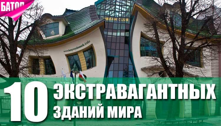 топ 10 зданий мира детальнее функциях термобелья
