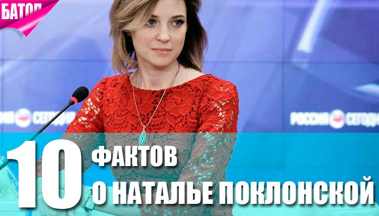 http://batop.ru/sites/default/files/files/top/fakty-o-natalye-poklonskoy.jpg