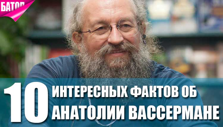 интересные факты об Анатолии Вассермане
