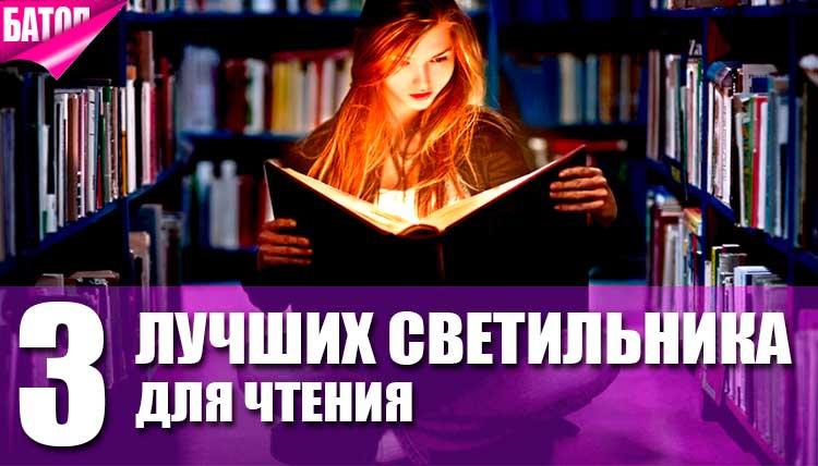 лучшие светильники для чтения