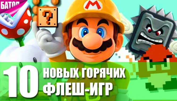 Новые флеш-игры
