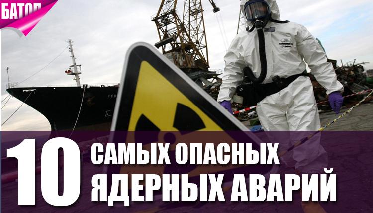 самые опасные ядерные аварии за всю историю человечества