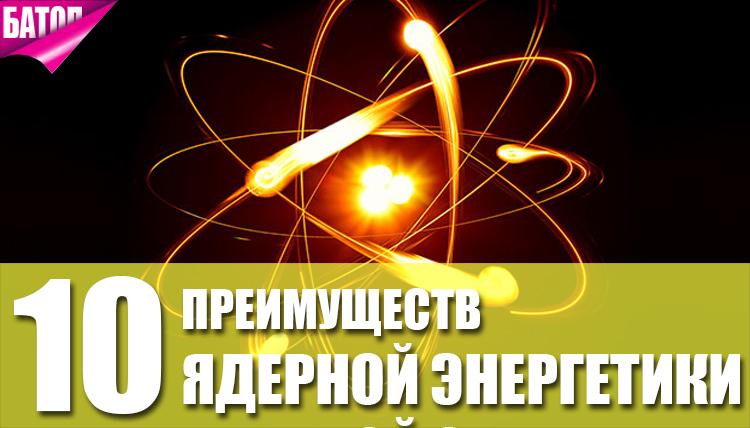 преммущества ядерной энергетики