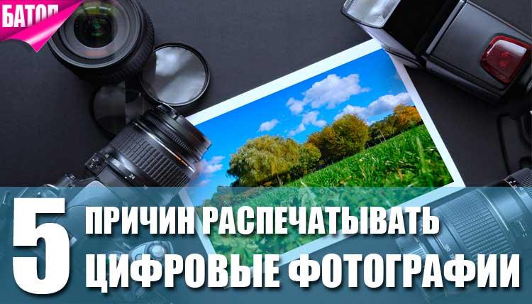 причины распечатывать цифровые фотографии