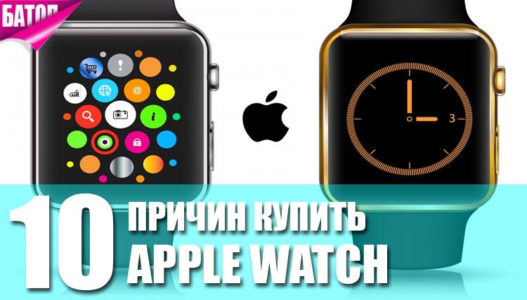 основные причины купить Apple Watch
