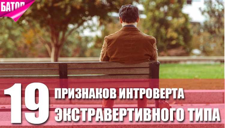 признаки интроверта экстравертивного типа